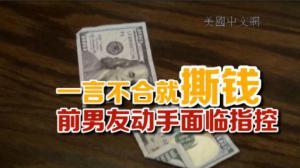 奇葩男友分手后动粗撕钱泄愤  布鲁克林华裔女子带伤求助