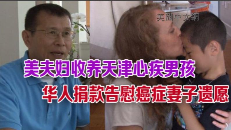 爱心传递:美夫妇收养天津心疾男孩   华人捐款告慰癌症妻子遗愿