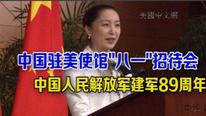 中国驻美使馆举行中国人民解放军建军89年招待会