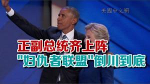 """民主党大会奥巴马拜登发表演讲 彭博称川普""""啥都不懂"""""""