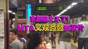 MTA2017年预算草案公布 桥隧费调涨4%