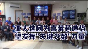 喜莱莉亚太裔助选团联合美东多社团华埠争取华裔选票