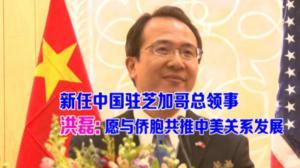 新任中国驻芝加哥总领事到任招待会  洪磊:愿与侨胞共推中美关系发展