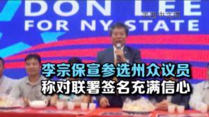 李宗保竞选65选区州众议员 台山侨团召开记者会力挺