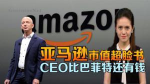亚马逊CEO个人财富超越巴菲特 百度利润遇11年来最大跌幅