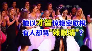 华裔女孩全安琪夺密歇根小姐桂冠 中美网友态度迥异