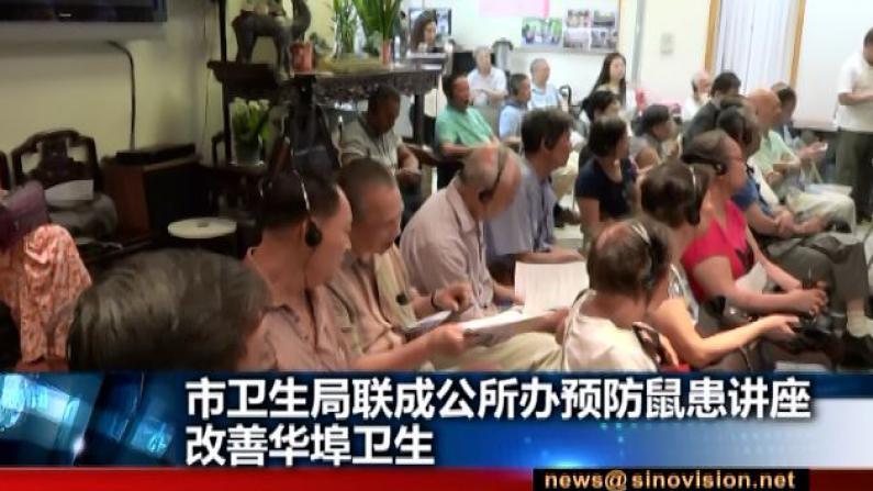 市卫生局联成公所办预防鼠患讲座  改善华埠卫生