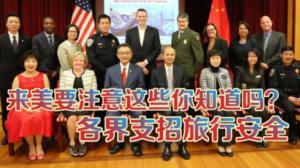 来美中国游客激增  各界支招旅行安全