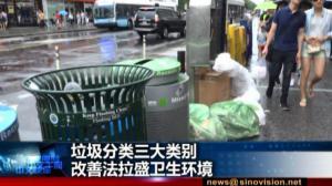 垃圾分类三大类别 改善法拉盛卫生环境