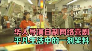 白天为生活晚上为梦想 华人女导演沈骞讲述纽约故事