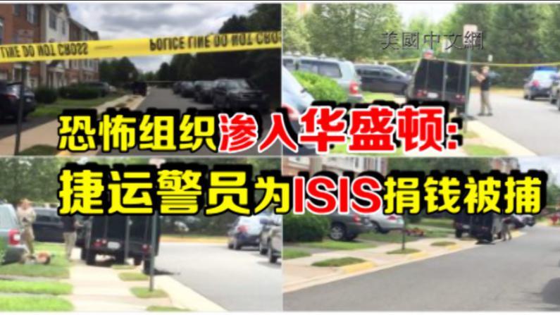 FBI逮捕华盛顿捷运警官: 为ISIS捐钱捐设备 秘密通信恐怖分子