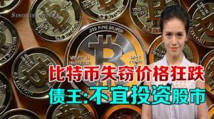 香港比特币交易平台失窃引币价暴跌 债王劝投资者远离股市