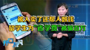 开口不凡:华女微信诈骗百万美元 近百留学生上套