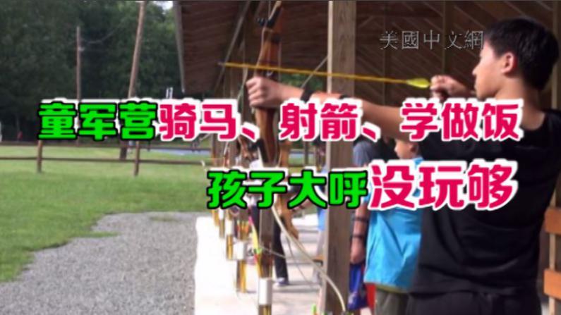 童子军三天两夜户外探险 华裔孩子大呼过瘾 叹时间太短