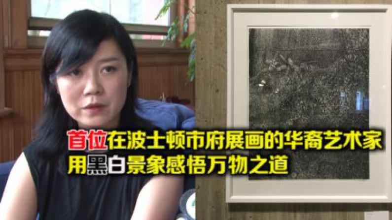 首位在波士顿市府展画的华裔艺术家 用黑白景象感悟万物之道