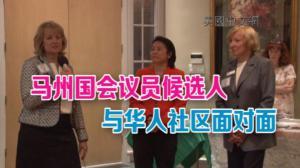 马州国会议员候选人  与华人社区面对面