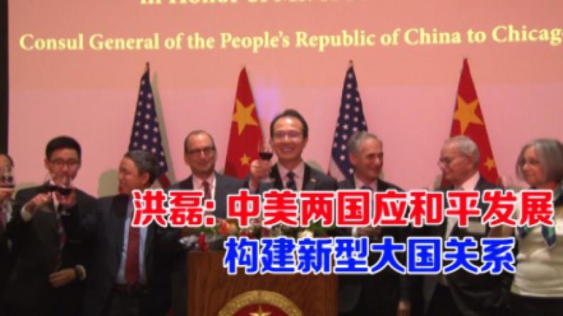 中国驻芝加哥总领馆招待会欢迎洪磊履新   政商学界数百人出席