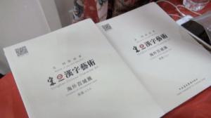 宋旦汉字艺术全美巡展纽约特展今开幕 表现中国汉字书画同源之美