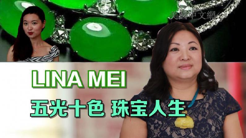 HELLO 纽约客 LINA MEI :五光十色 珠宝人生