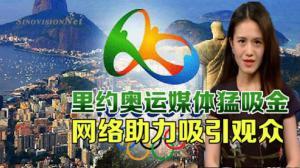 NBC奥运广告销售逾12亿  奥运会媒体大战NBC成最大赢家