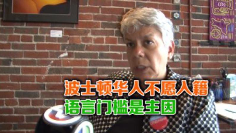波士顿华人不愿入籍 语言门槛是主因