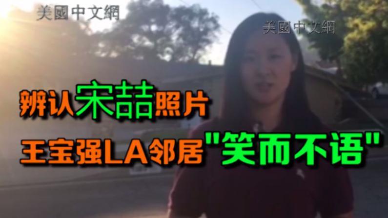 王宝强马蓉LA房产揭秘 邻居透露男主人讲英文?