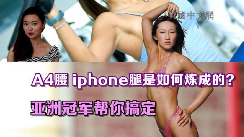 HELLO纽约客付婷匀:A4腰 iphone腿是如何炼成的? 亚洲冠军帮你搞定