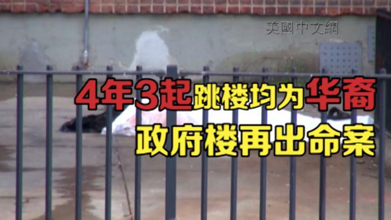 华埠跳楼命案又起 华男17层跳下当场身亡