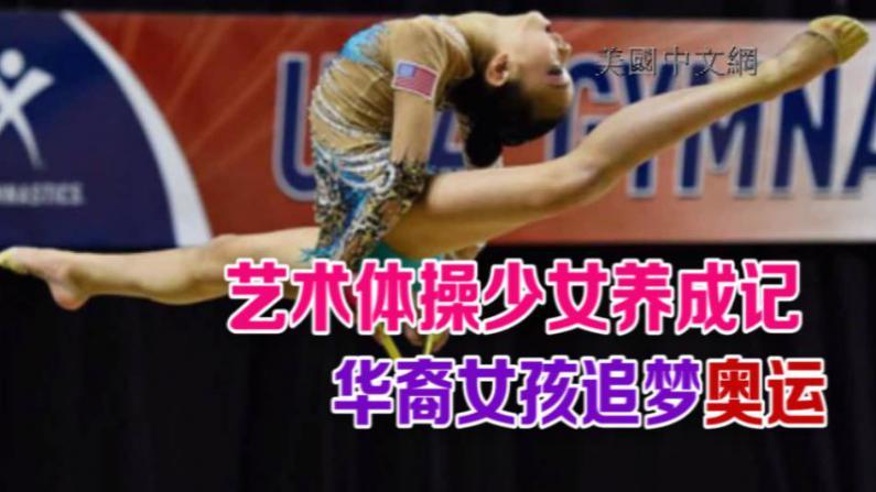 13岁入选国家艺术体操队  华裔女孩追梦奥运