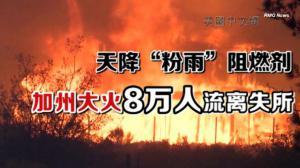 美国加州大火失控 燃烧三万英亩土地