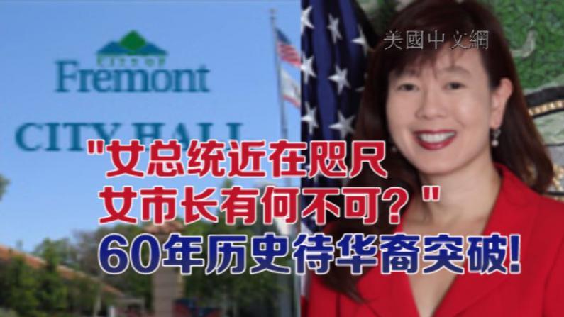 高叙加挑战60年秩序 湾区第四大城市或诞首位华裔市长