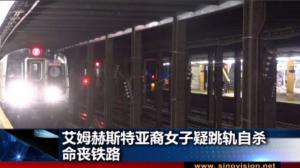 艾姆赫斯特亚裔女子疑跳轨自杀 命丧铁路