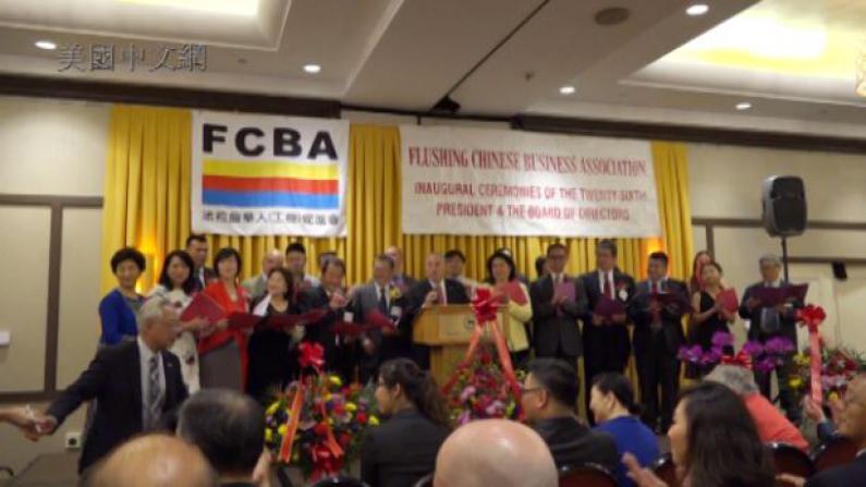 法拉盛华商会举行第26届就职典礼