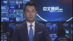2016年08月19日中文晚间播报