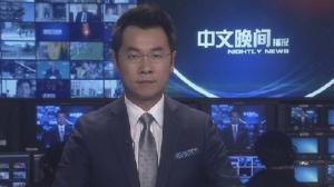 2016年08月20日中文晚间播报