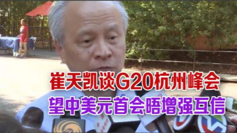崔天凯:期待中美合作促G20杭州峰会圆满成功