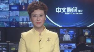 2016年08月21日中文晚间播报