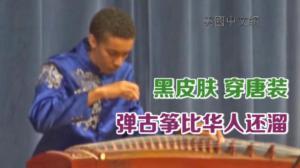 2016纽约中国器乐国际比赛纽约落幕 非裔选手弹古筝获金奖