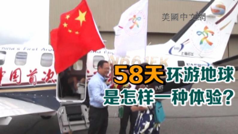 中国出发环球飞行第一人张博抵达纽约