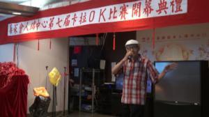 第7届人瑞中心卡拉OK比赛开幕 25位耆老竞展歌喉