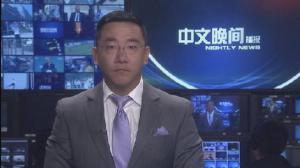 2016年08月22日中文晚间播报