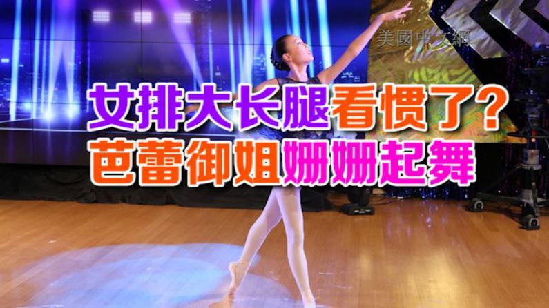 看惯了女排长腿?芭蕾女孩姗姗起舞身材更修长