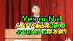 加州AB1726法案招亚裔众怒 华裔国会议员竟表示支持?