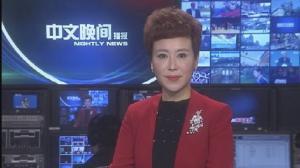 2016年08月23日中文晚间播报