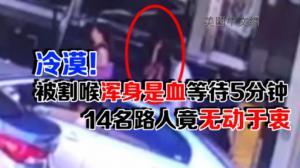 布鲁克林割喉案引争议 华裔路人对受害者视而不见?