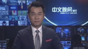 2016年08月24日中文晚间播报