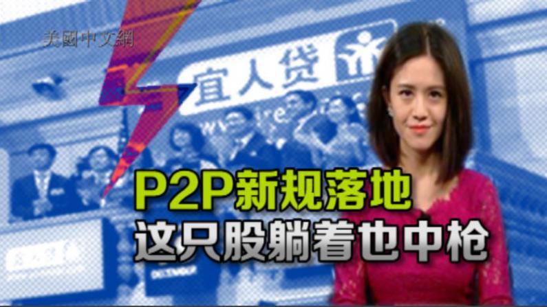 中国P2P新规落地设借款限额 中概股宜人贷中枪崩盘