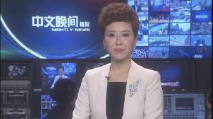 2016年08月25日中文晚间播报