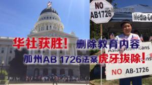 拔掉虎牙!加州AB 1726法案删除教育内容华社抗议细分亚裔初获胜