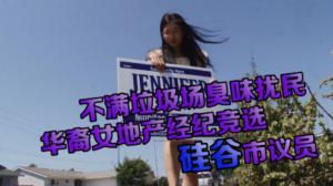 不满垃圾场臭味扰民 华裔女地产经纪竞选硅谷市议员